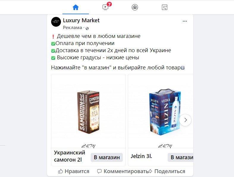 Facebook уличили в рекламе самогона (Фото) - фото 4