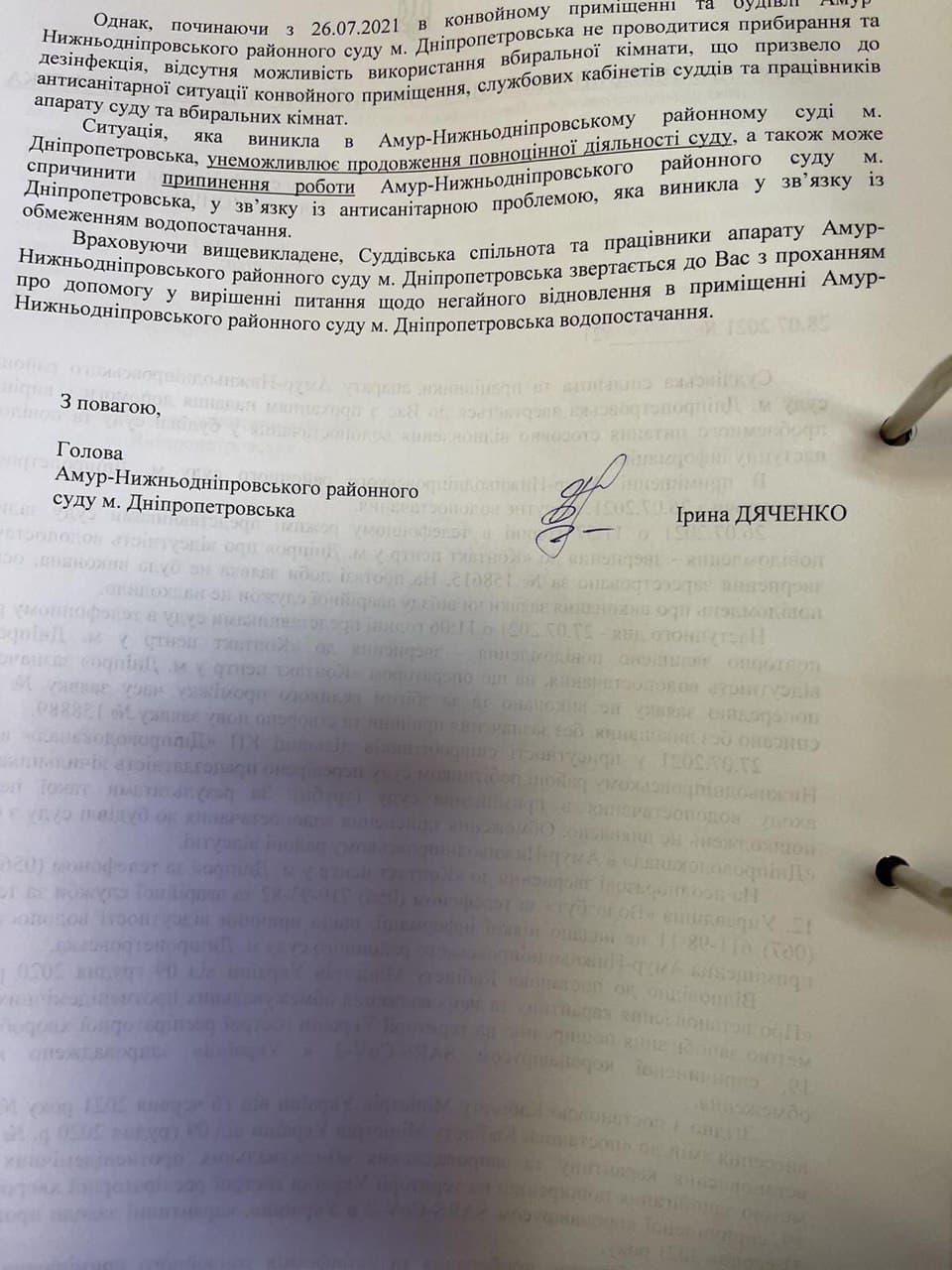Зеленского просят о помощи работники суда в Днепре, в котором отключили воду по указанию Филатова - фото 5