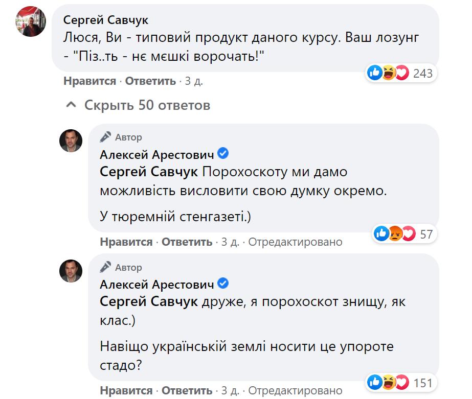 «Уничтожить как класс»: член ТКГ пригрозил сторонникам Порошенко - фото 2