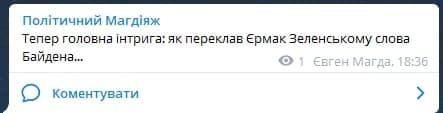 """""""Этот """"байдень"""" настал"""": соцсети о телефонном разговоре Зеленского и Байдена (ФОТО) - фото 8"""
