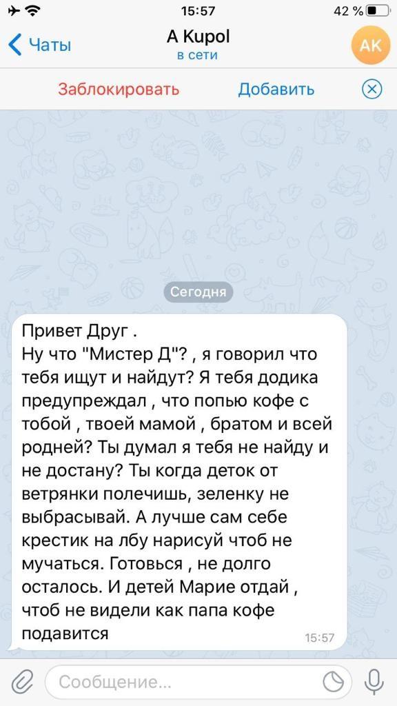 """Создатель """"разведуправления ДНР"""" Кунавин оказался участником пикантного скандала: все подробности - фото 3"""
