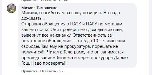 НАЗК и НАБУ проверят доходы прокурора ОГП Александра Пидлисного - активист - фото 2