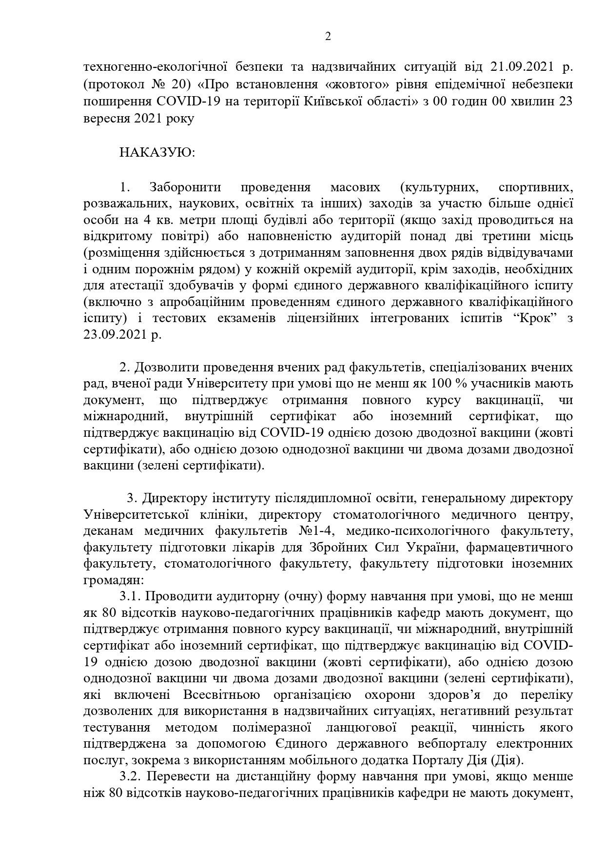 Скандал в НМУ им. Богомольца: студентов заставляют вакцинироваться - фото 6