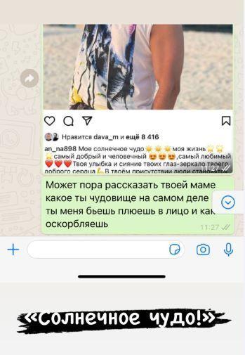 Бив і плював в обличчя: Ольга Бузова зі скандалом розыйшлася з нареченим  - фото 2