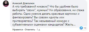 Банкротство и ликвидация: почему медики «Укрзализныци» протестуют против реформ главы ЦОЗ Белинской - фото 3