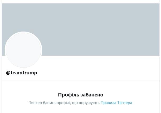 Twitter навсегда заблокировал аккаунт Трампа: подробности скандала - фото 4