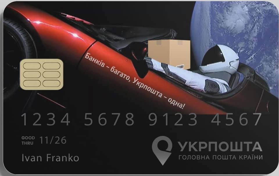"""""""Укрпочта"""" приобретет банк - каким он будет (Фото) - фото 3"""