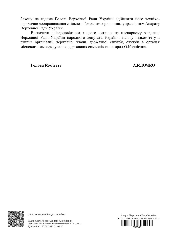 Возвращение конкурса на госдолжности: почему Зеленский ветировал закон - фото 4