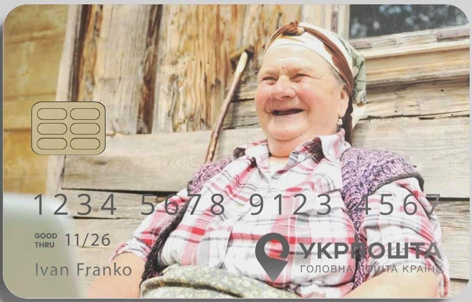 """""""Укрпочта"""" приобретет банк - каким он будет (Фото) - фото 2"""