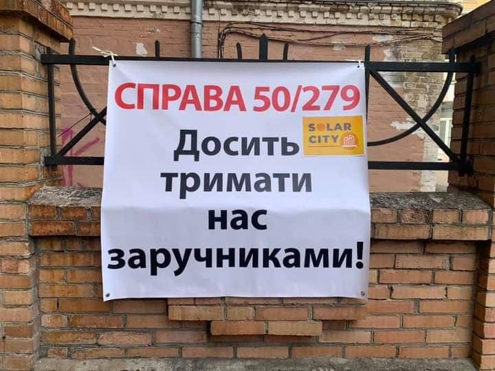Будівництво ЖК Укрбуду поставили на паузу до 17 серпня,- ЗМІ - фото 2