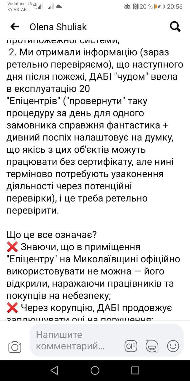 Сгоревший «Эпицентр» на Николаевщине не был введен в эксплуатацию - нардеп - фото 3