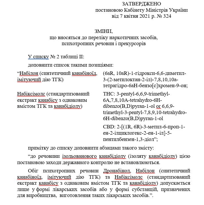 В Україні легалізували канабіс в медичних цілях: подробиці - фото 2
