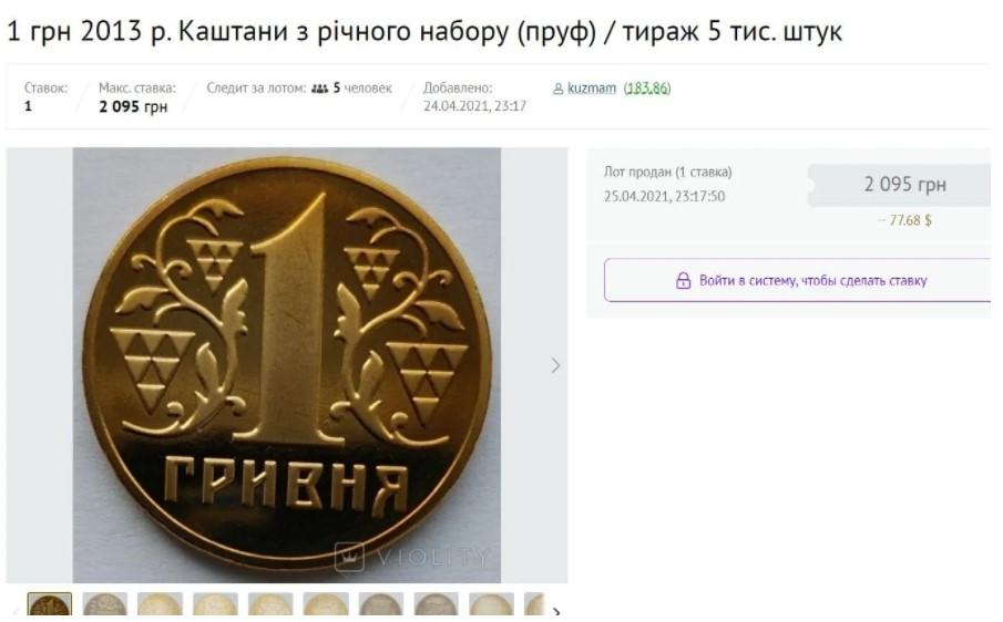 Монету в одну гривну можно продать за десятки тысяч: как выглядит ( ФОТО)  - фото 4