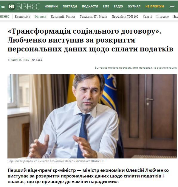 """Министр Любченко отвлекает внимание от возможных """"скруток"""" - фото 4"""