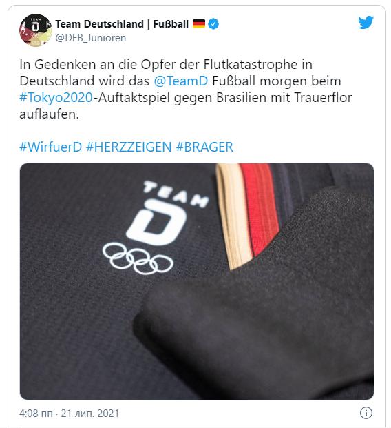 Чому німецькі футболісти на Олімпіаді зіграють у траурних пов'язках - фото 2