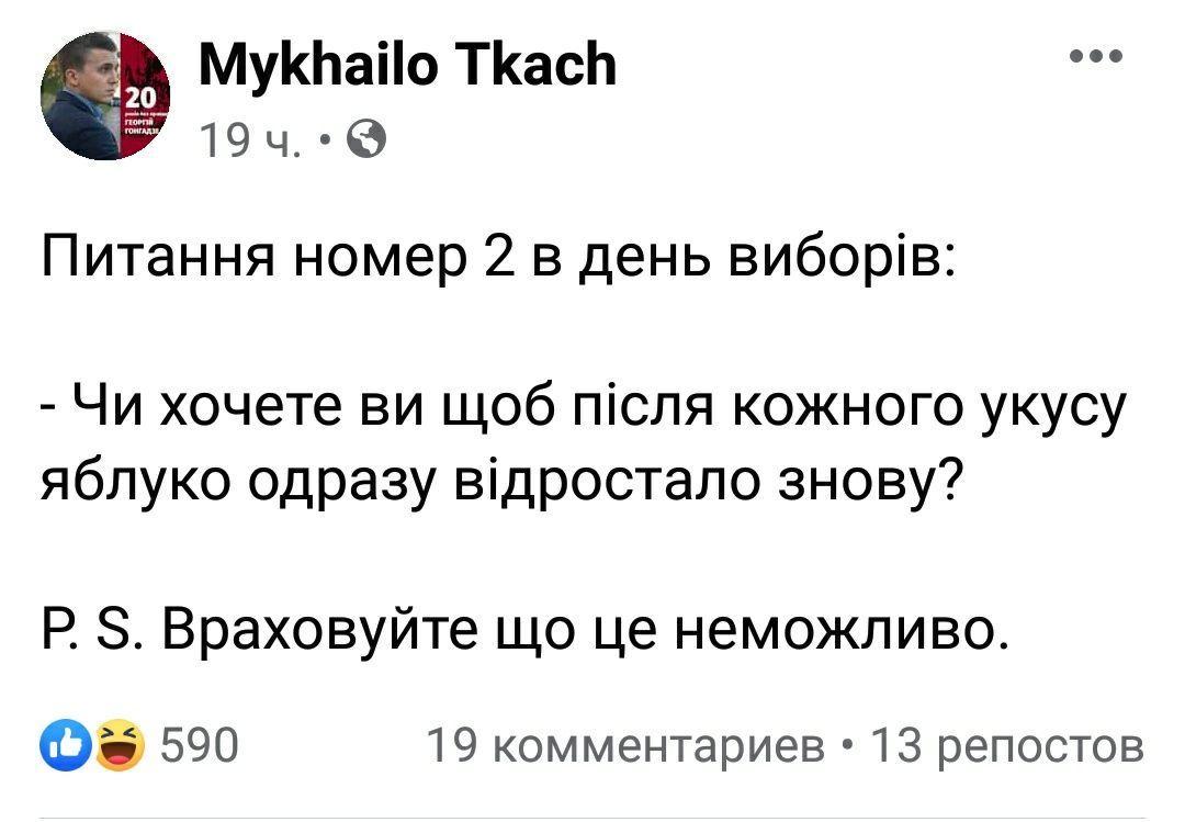 Убитая Эрика и детские анкеты: соцсети не унимаются из-за народного опроса Зеленского - фото 18