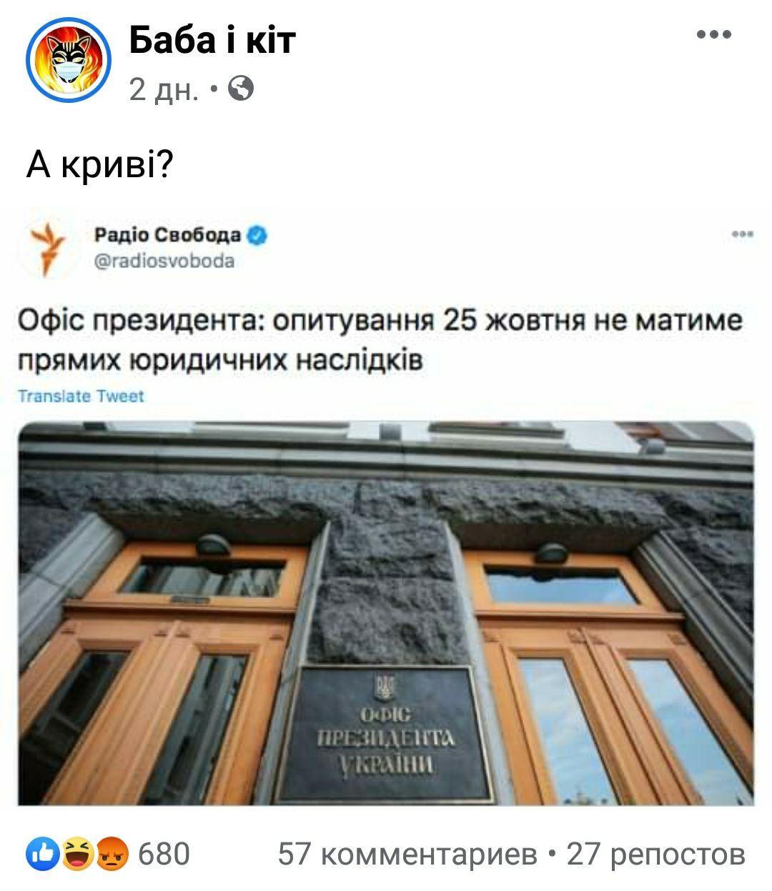 Убитая Эрика и детские анкеты: соцсети не унимаются из-за народного опроса Зеленского - фото 13