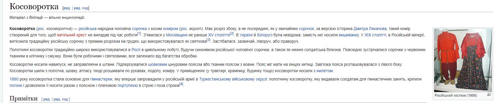 Зеленский попал в скандал из-за вышиванки: что произошло (ФОТО) - фото 3