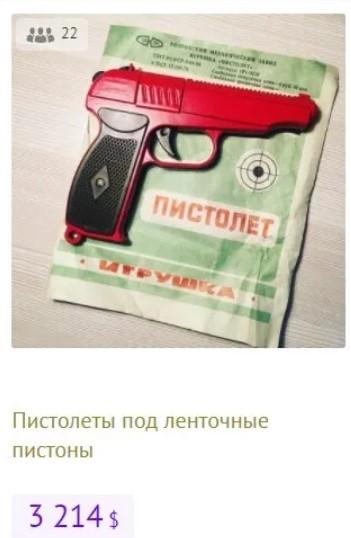 Вещи из СССР можно продать за целое состояние: за что и сколько готовы платить (ФОТО) - фото 4