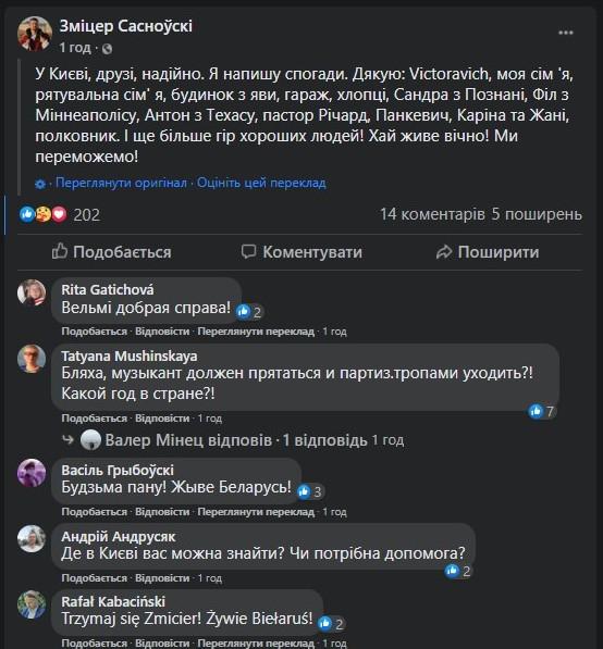 Еще один белорусский певец иммигрировал в Украину из-за политических гонений - фото 2