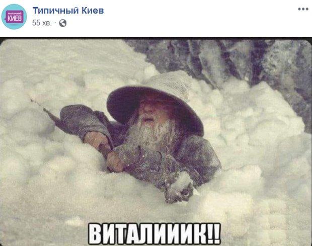 Найсмішніші меми про погіршення погоди в Україні (Фото) - фото 7