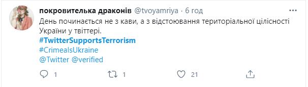 Чей Крым: Twitter дважды верифицировал российское МВД в Крыму - фото 9