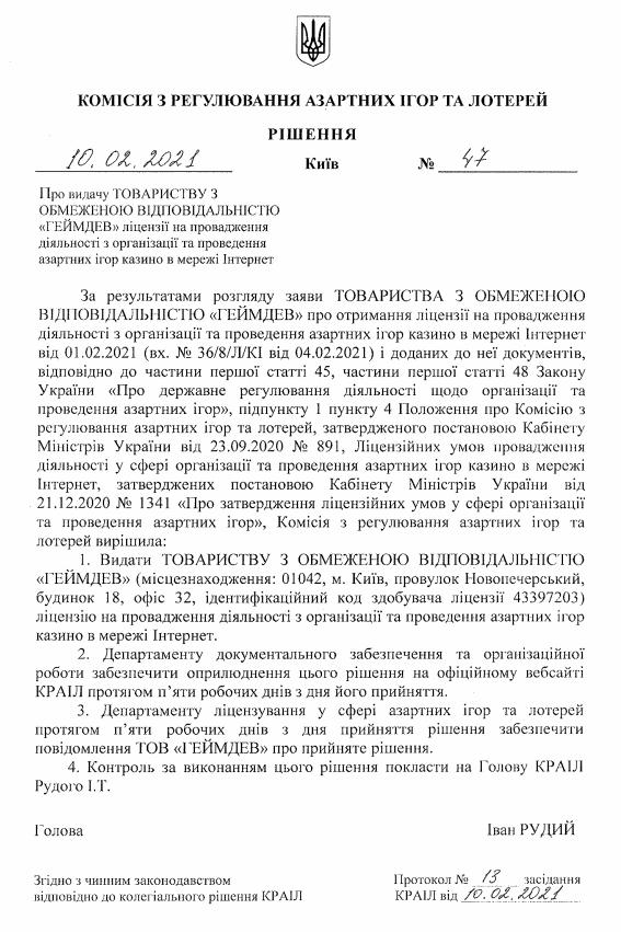Игорный бизнес в Украине: еще 2 компании получили лицензии на работу онлайн-казино - фото 3