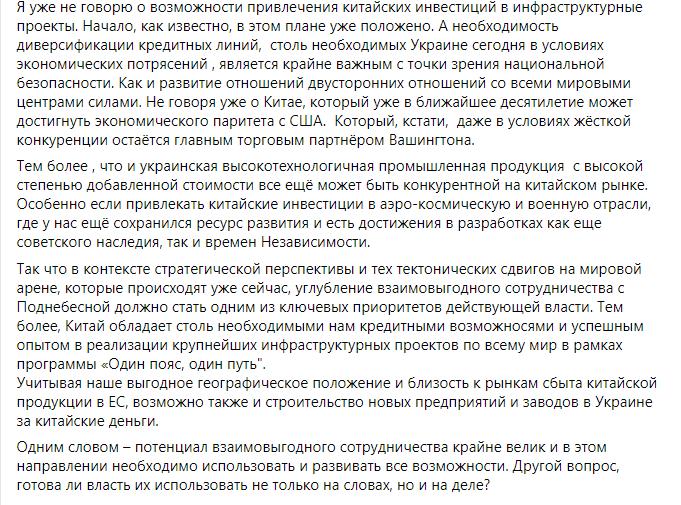 Максим Яли рассказал о важности сотрудничества Украины и Китайской Народной Республики - фото 3
