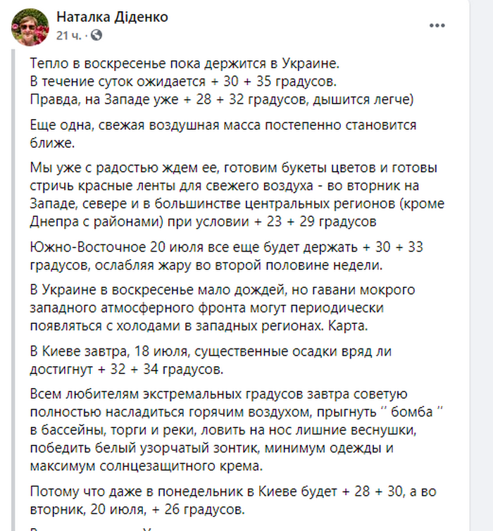 Когда в Украину придет волна похолодания: названа дата - фото 2