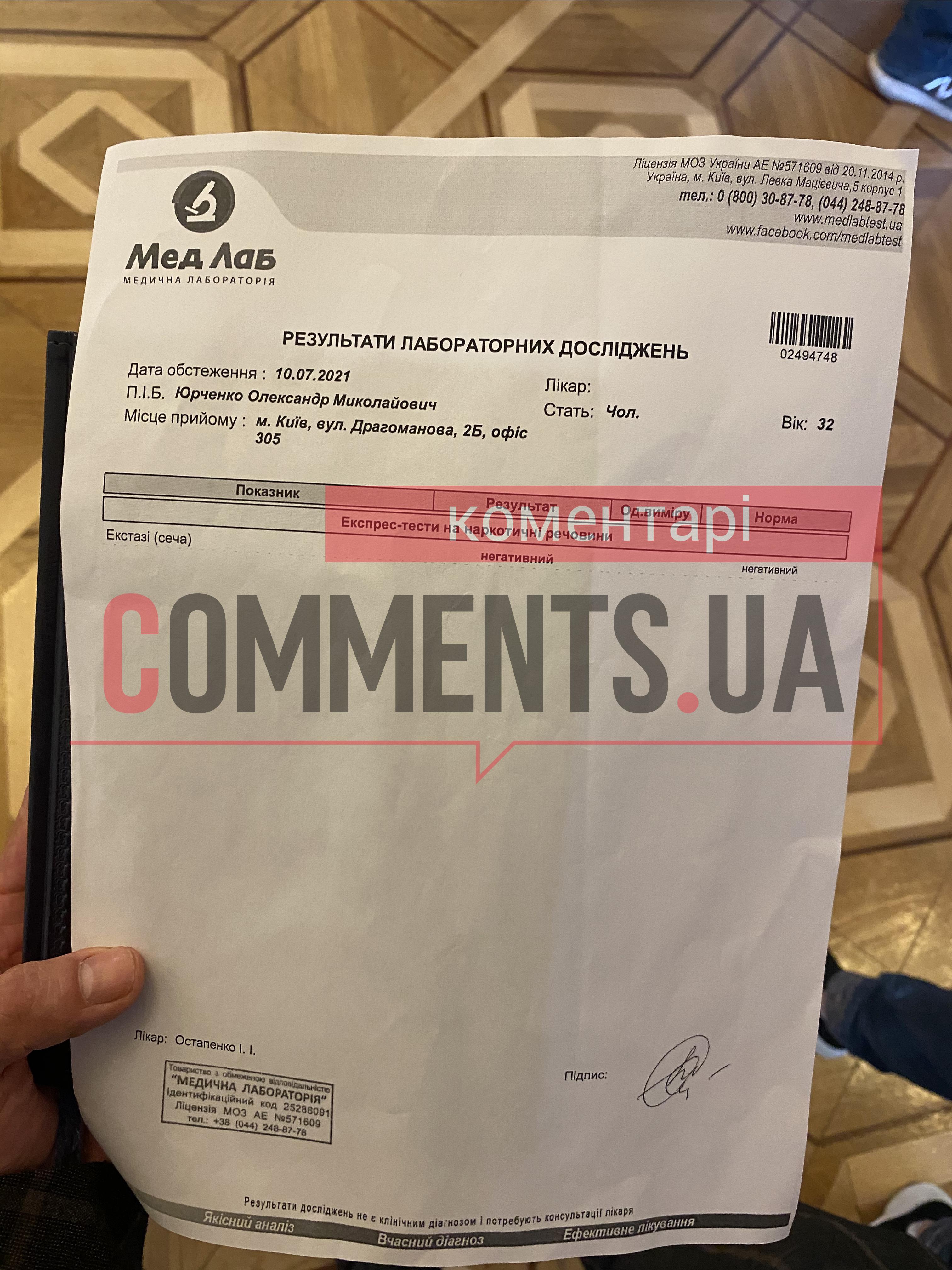 Скандальное ДТП во Львове: сдаст ли мандат нардеп Юрченко из-за теста на наркотики (ФОТО) - фото 5