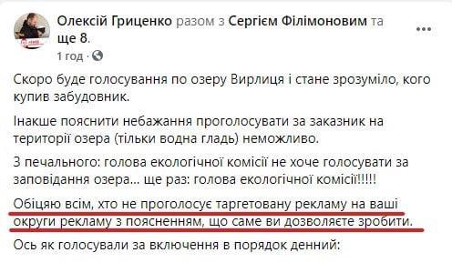 Про що депутатів Київради попередив Олексій Гриценко через благоустрій озера Вирлиця (ФОТО) - фото 3