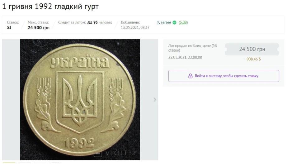 Монету в одну гривну готовы купить за десятки тысяч гривен: она может попасться любому (ФОТО)  - фото 3