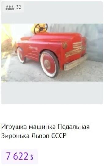 Вещи из СССР можно продать за целое состояние: за что и сколько готовы платить (ФОТО) - фото 2