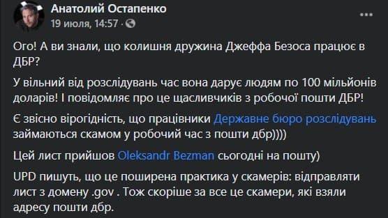 Мошенники придумали новую аферу для обмана украинцев (ФОТО) - фото 3