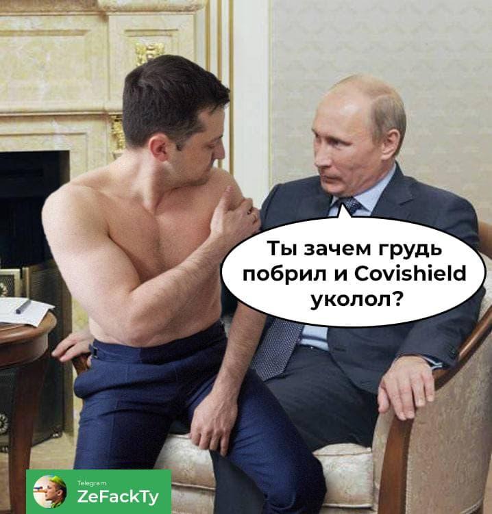 Фотожабы и мемы Сеть отреагировала на вакцинацию Зеленского - фото 6