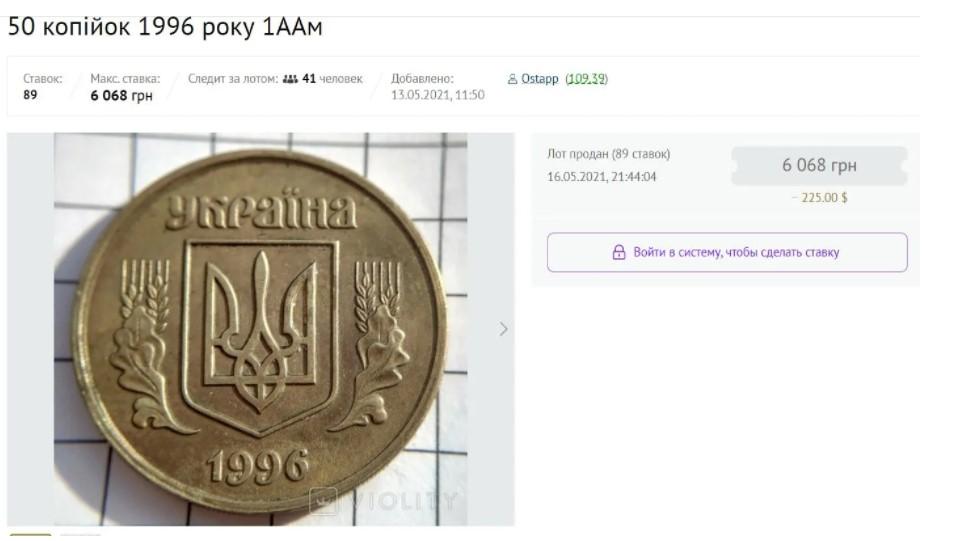 В Украине 50 копеек продают за тысячи гривен: какую монету искать (ФОТО) - фото 4
