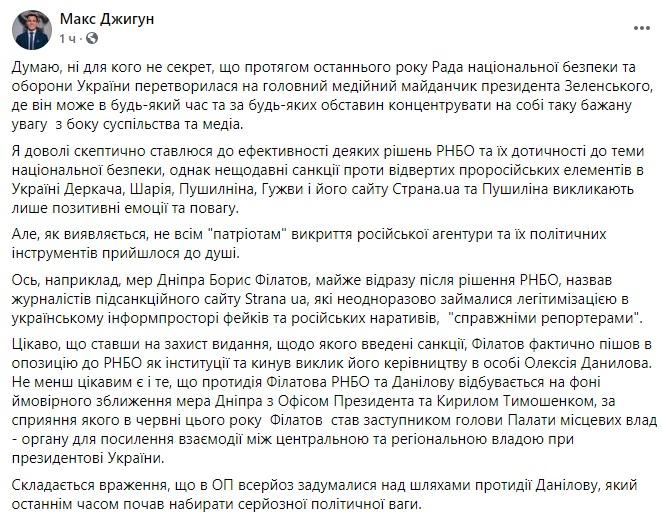 В ОП всерйоз задумалися над шляхами протидії секретарю РНБО Данілову, - Макс Джигун - фото 2