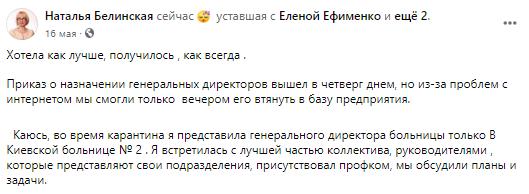 Банкротство и ликвидация: почему медики «Укрзализныци» протестуют против реформ главы ЦОЗ Белинской - фото 2
