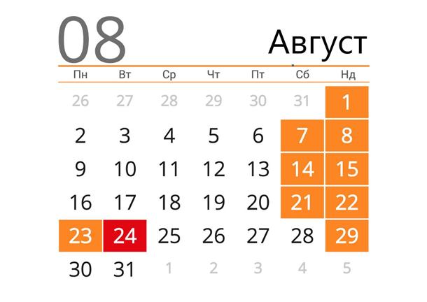 Тривалі вихідні на День Незалежності 2021: українці встигнуть спіймати літо за хвіст - фото 2