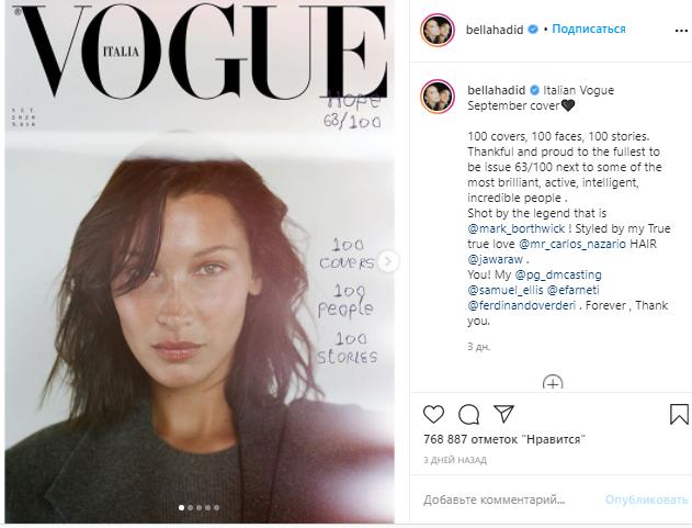 Ирина Шейк и Белла Хадид снялись для Vogue без макияжа - фото 2