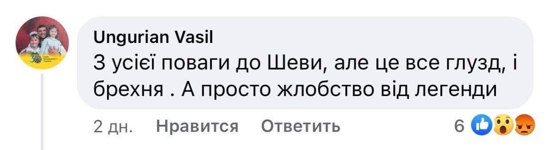 «До Евро говорил о работе в клубе, а после Евро клуба не оказалось»: как украинцы реагируют на заявление Шевченко - фото 2