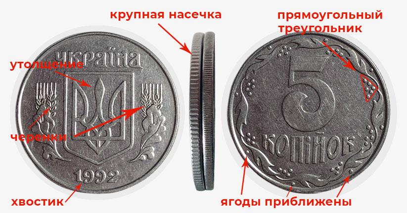 За 5 копійок готові платити 5 тисяч: як виглядають рідкісні монети, які шукають колекціонери - фото 2