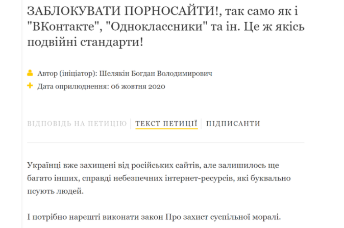 Глас народу: десять найдивніших петицій Президенту України - фото 8