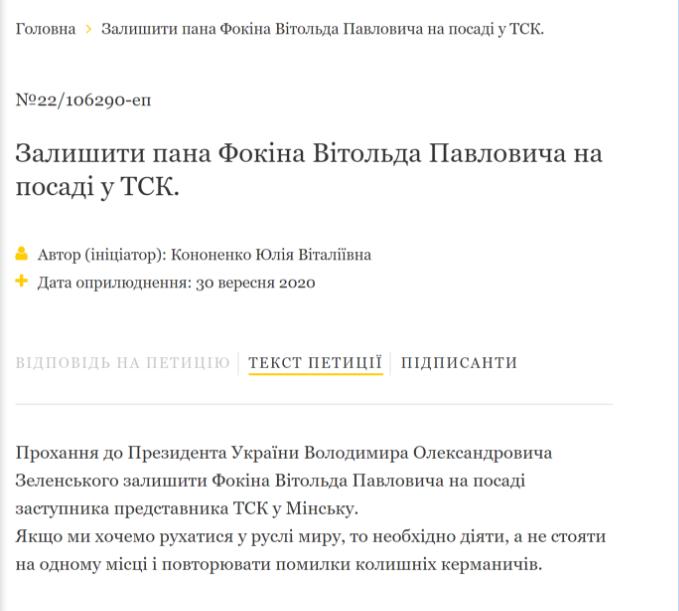 Глас народу: десять найдивніших петицій Президенту України - фото 2