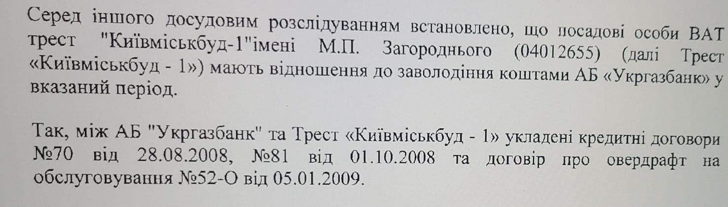 Банковская тайна: как Укргазбанк возвращает проблемные кредиты - фото 8