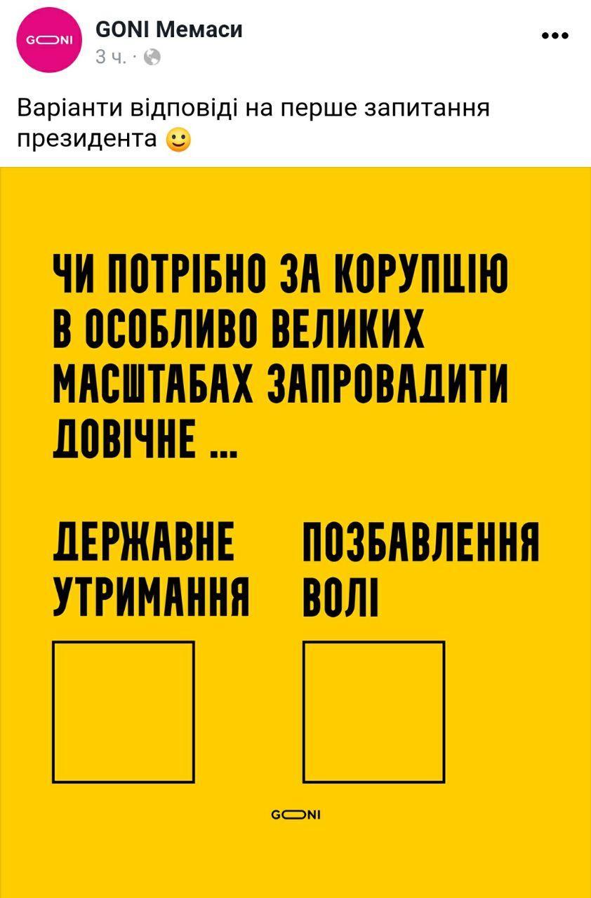 Убитая Эрика и детские анкеты: соцсети не унимаются из-за народного опроса Зеленского - фото 11