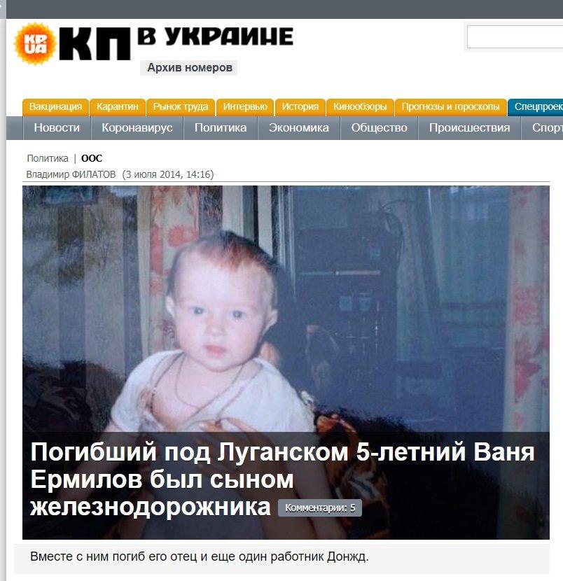 РФ обвинила украинскую армию в гибели 5-летнего ребенка: реакция МИД Украины - фото 5