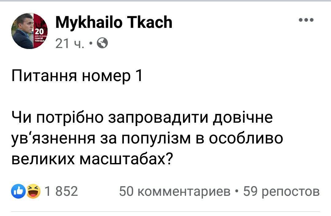 Убитая Эрика и детские анкеты: соцсети не унимаются из-за народного опроса Зеленского - фото 17