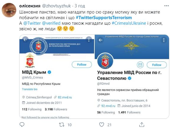 Чей Крым: Twitter дважды верифицировал российское МВД в Крыму - фото 8