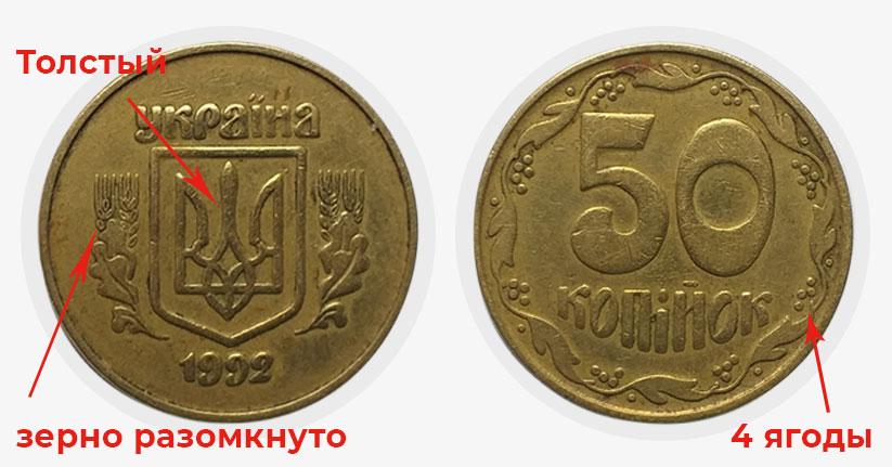 Які монети готові купувати за тисячі гривень: як відрізнити рідкісні 50 копійок (фото) - фото 5